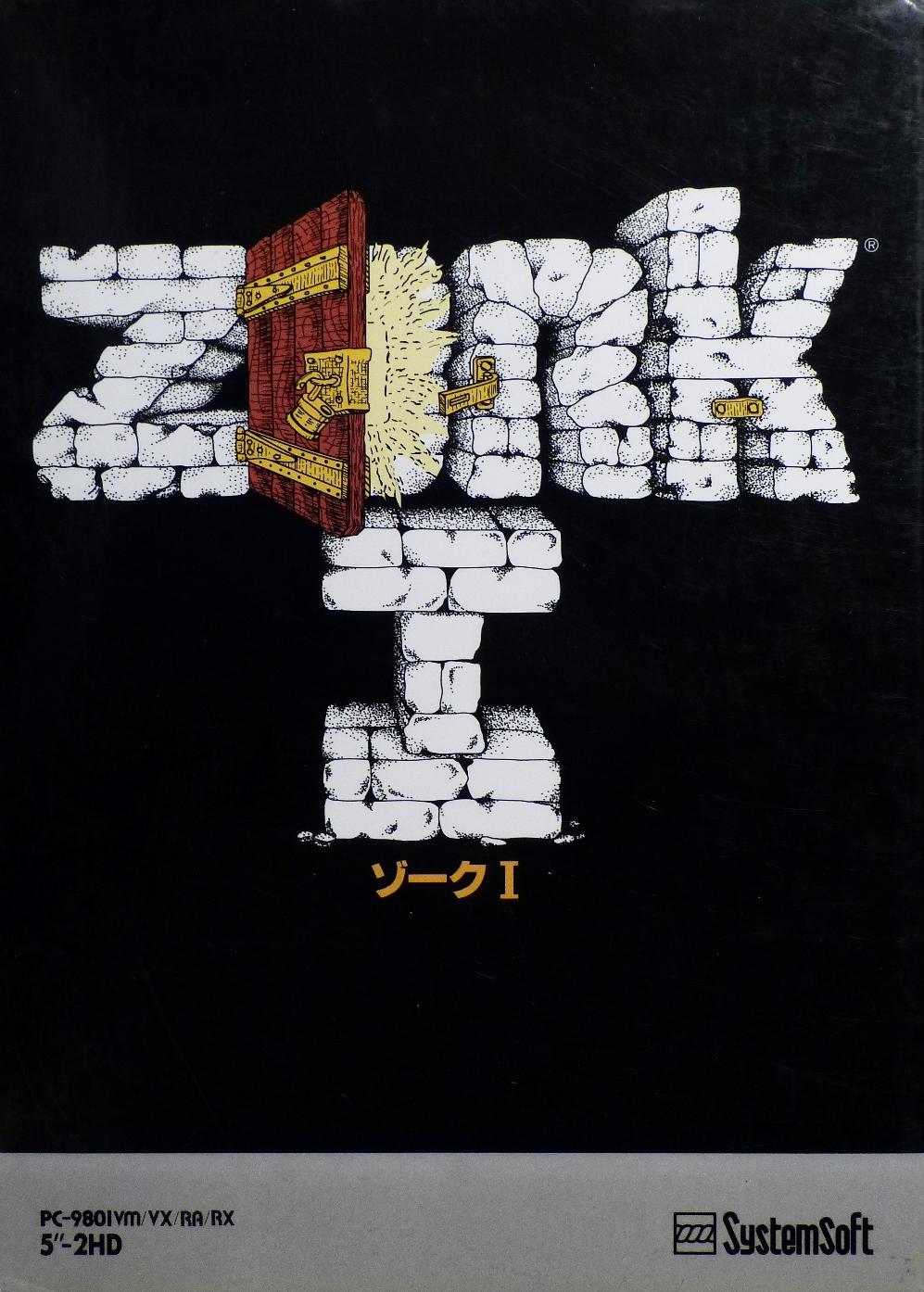 Computer Game Museum Display Case Zork I