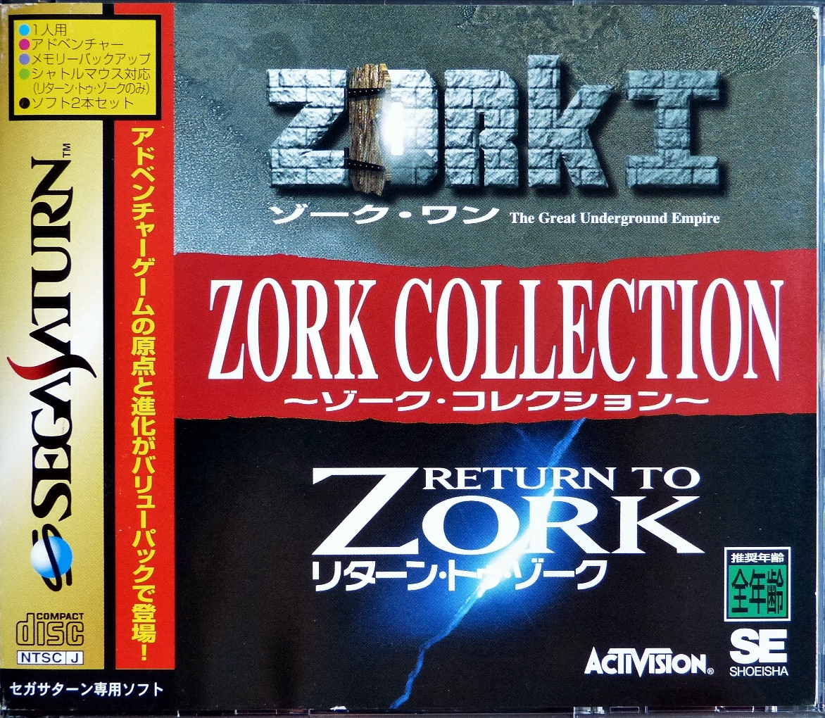 Computer Game Museum Display Case - Zork Collection: Zork I
