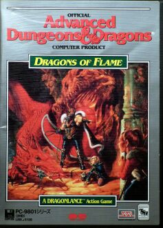 Dragons of Flame (Pony Canyon) (PC-9801)