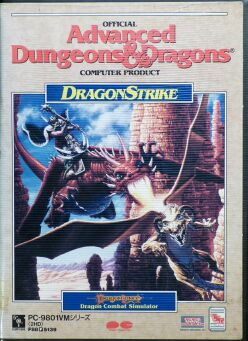 DragonStrike (Pony Canyon) (PC-9801)
