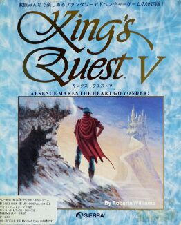 King's Quest V: Absence Makes the Heart Go Yonder! (PC-9801)