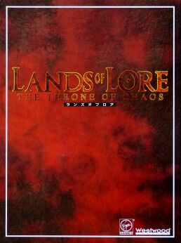 Lands of Lore: The Throne of Chaos (Starcraft) (PC-9801)