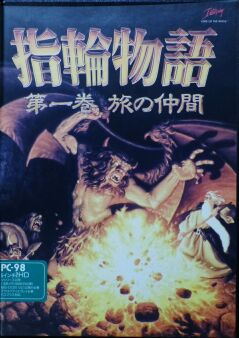 Lord of the Rings (Starcraft) (PC-9801)