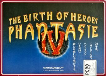 The Birth of Heroes: Phantasie IV (Starcraft) (PC-9801)