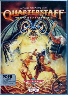 Quarterstaff: The Tomb of Setmoth (Starcraft) (PC-9801)