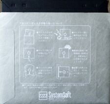 systemsoft-disk-back