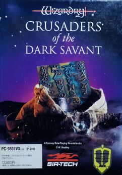 Wizardry VII: Crusaders of the Dark Savant (PC-9801) (Contains Clue Book)