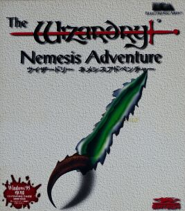 Wizardry Nemesis (Electronic Arts) (IBM PC)